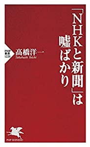 「NHKと新聞」は嘘ばかり (PHP新書)