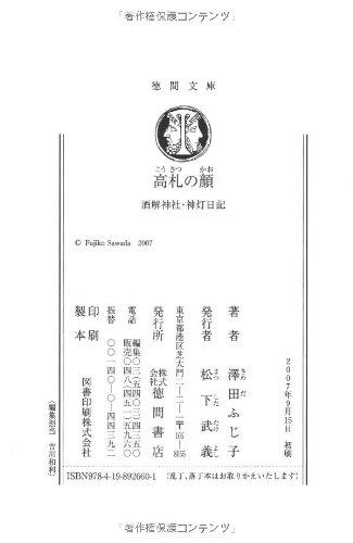 高札の顔―酒解神社・神灯日記 (徳間文庫)