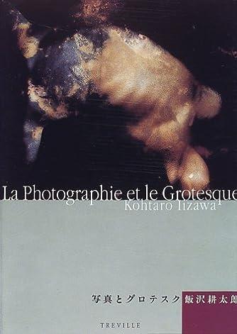 写真とグロテスク