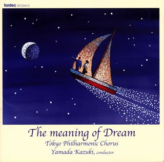 夢の意味 -