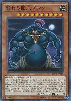 遊戯王/第9期/CPF1-JP018 眠れる巨人ズシン N-R