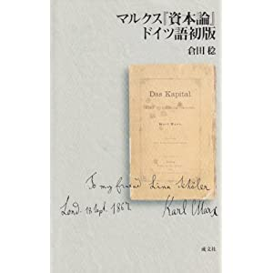 マルクス『資本論』ドイツ語初版