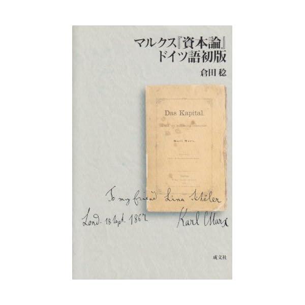 マルクス『資本論』ドイツ語初版の商品画像