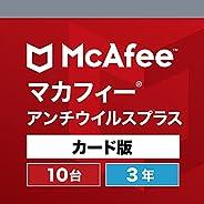 【10/28まで 500円OFFクーポン実施中】マカフィー アンチウイルス プラス|3年10台|ウイルス対策|Win/Mac/Android対応|カード版