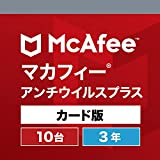 マカフィー アンチウイルス プラス|3年10台|ウイルス対策|Win/Mac/Android対応|カード版