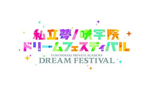『あんさんぶるスターズ! 』私立夢ノ咲学院ドリームフェスティバル [DVD]