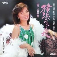横浜みれん坂 (MEG-CD)