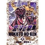 北斗の拳 完全版 (9) (BIG COMICS SPECIAL)
