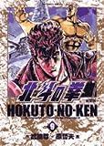 北斗の拳―完全版 (9) (BIG COMICS SPECIAL)