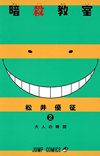 暗殺教室 2 (ジャンプコミックス)の詳細を見る