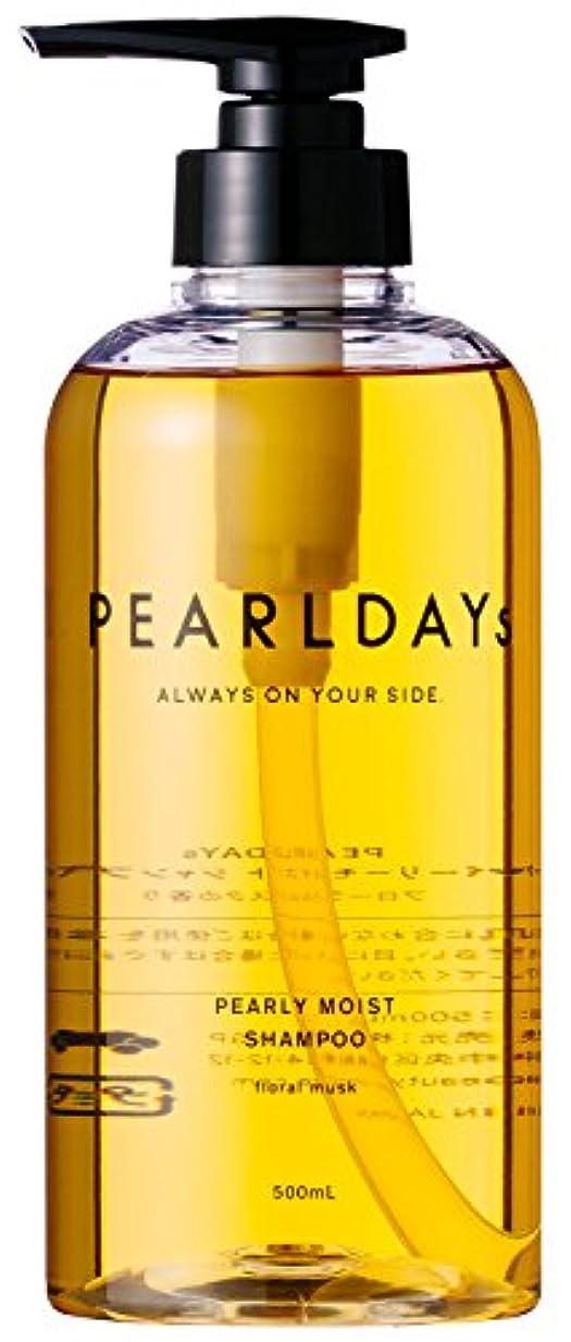 小間冷蔵するマーティフィールディングPEARLDAYs パーリーモイスト シャンプー 500ml (パールデイズ) 髪ツヤ 真珠エキス オーガニックアルガンオイル コラーゲン エイジングケア ダメージヘア ノンシリコン