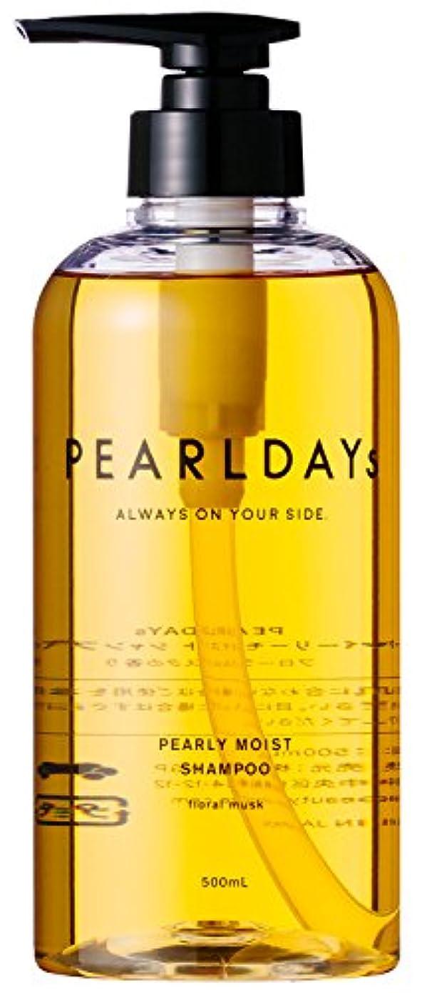平らな気がついて貧しいPEARLDAYs パーリーモイスト シャンプー 500ml (パールデイズ) 髪ツヤ 真珠エキス オーガニックアルガンオイル コラーゲン エイジングケア ダメージヘア ノンシリコン
