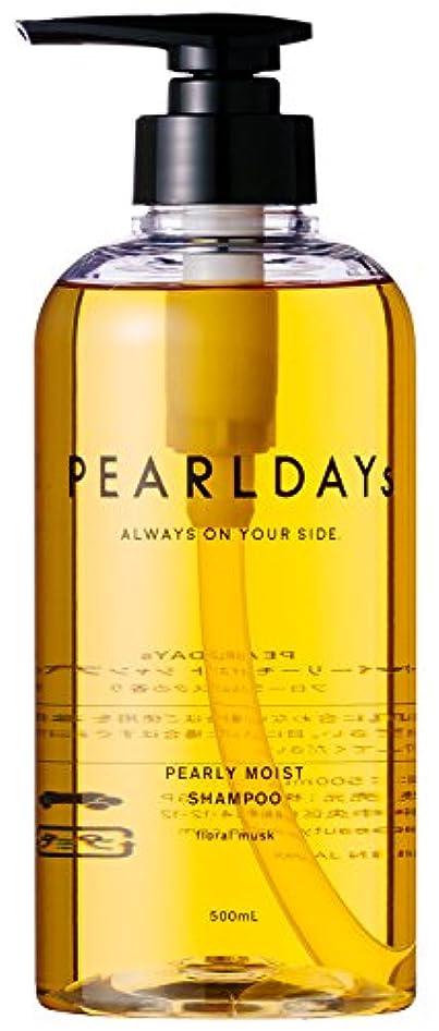 マーク分離する賠償PEARLDAYs パーリーモイスト シャンプー 500ml (パールデイズ) 髪ツヤ 真珠エキス オーガニックアルガンオイル コラーゲン エイジングケア ダメージヘア ノンシリコン