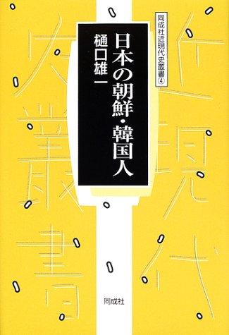 日本の朝鮮・韓国人 (同成社近現代史叢書)