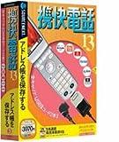 携快電話 13 全キャリア対応USBコード付き (説明扉付き厚型スリムパッケージ版)
