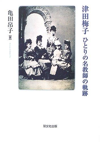 津田梅子―ひとりの名教師の軌跡