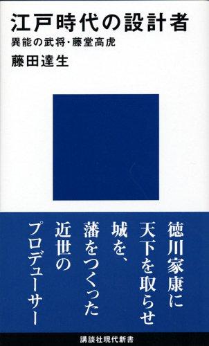 江戸時代の設計者 (講談社現代新書)