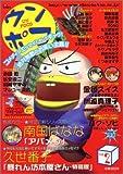 ウンポコ vol.2 (ディアプラスコミックス)