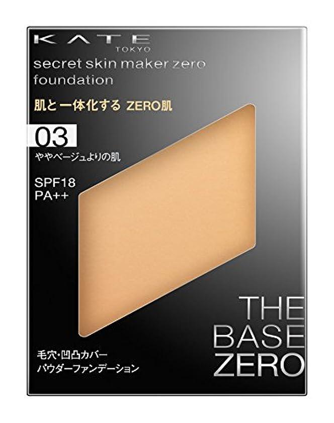 漏斗カード唯物論ケイト パウダーファンデーション シークレットスキンメイカーゼロ 03 ややベージュよりの肌