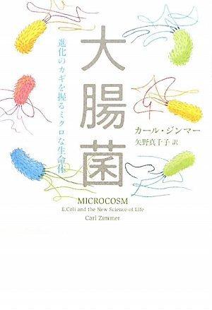 大腸菌 〜進化のカギを握るミクロな生命体