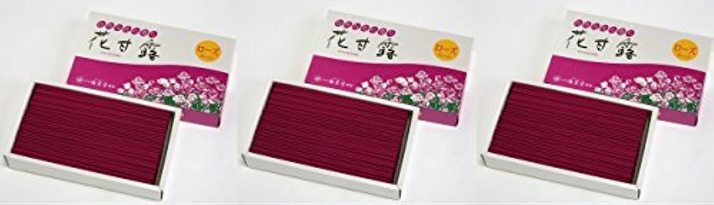 アリス終了するピストン梅薫堂 花甘露ローズ 煙少タイプ 3箱セット