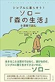 「ソロー『森の生活』を漫画で読む」販売ページヘ