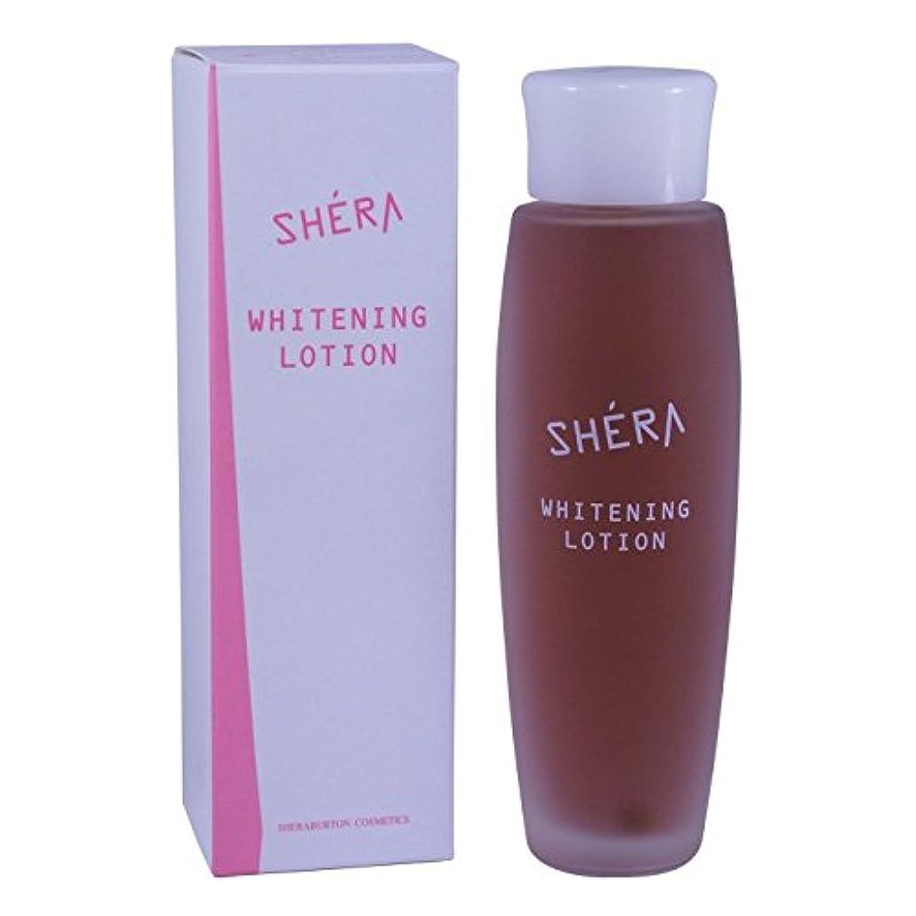 オデュッセウス変成器事SHERA シェラバートン whitening lotionさっぱり100ml