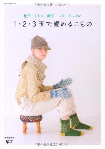 1・2・3玉で編めるこもの―靴下ミトン帽子スヌード…etc. (SEIBIDO MOOK)の詳細を見る