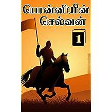 PONNIYIN SELVAN: PUDHU VELLAM (Tamil Edition)