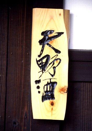 『金賞受賞蔵!大阪河内長野のお酒、天野酒(あまのさけ)吟醸 醸るり 720ml(四合)瓶』の2枚目の画像