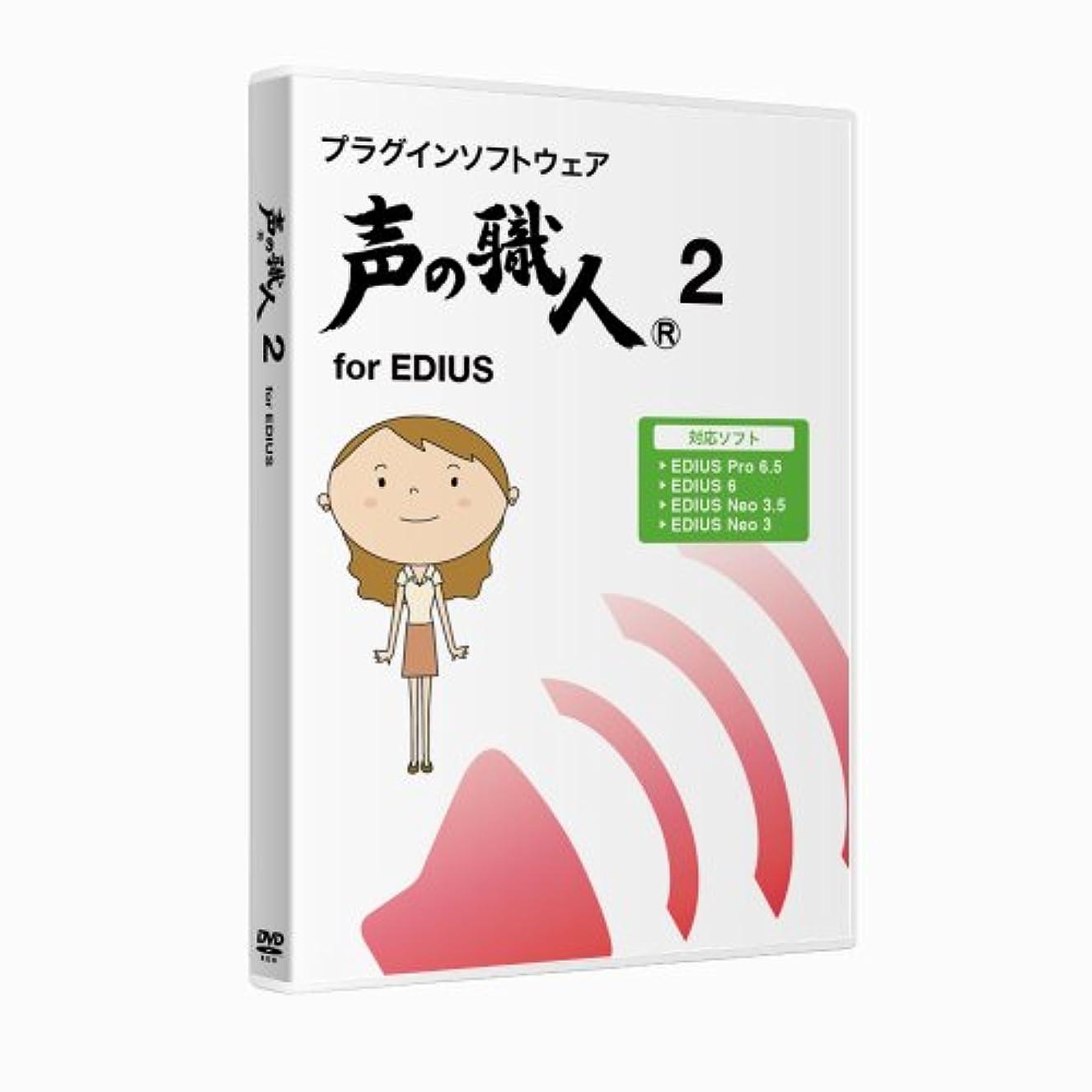 フリル中性サーキュレーション声の職人 2 for EDIUS 通常版 (かほ) 音声合成プラグインソフト