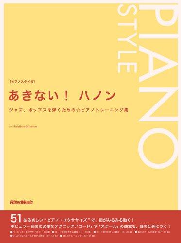 リットーミュージック『あきない! ハノン ジャズ、ポップスを弾くための・ピアノトレーニング集』