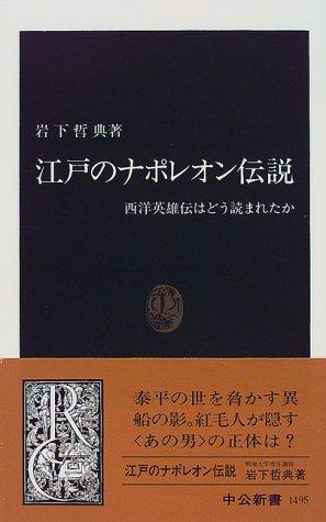 江戸のナポレオン伝説―西洋英雄伝はどう読まれたか (中公新書)の詳細を見る