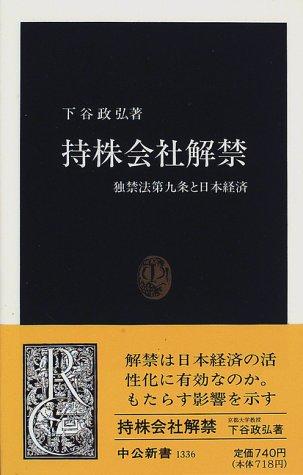 持株会社解禁―独禁法第九条と日本経済 (中公新書)の詳細を見る