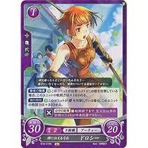 ファイアーエムブレム0/B16-016 N 神に仕える弓兵 ドロシー