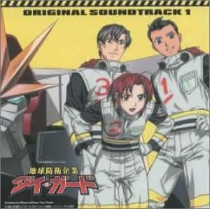 地球防衛企業 ダイ・ガード ― オリジナル・サウンドトラック 1