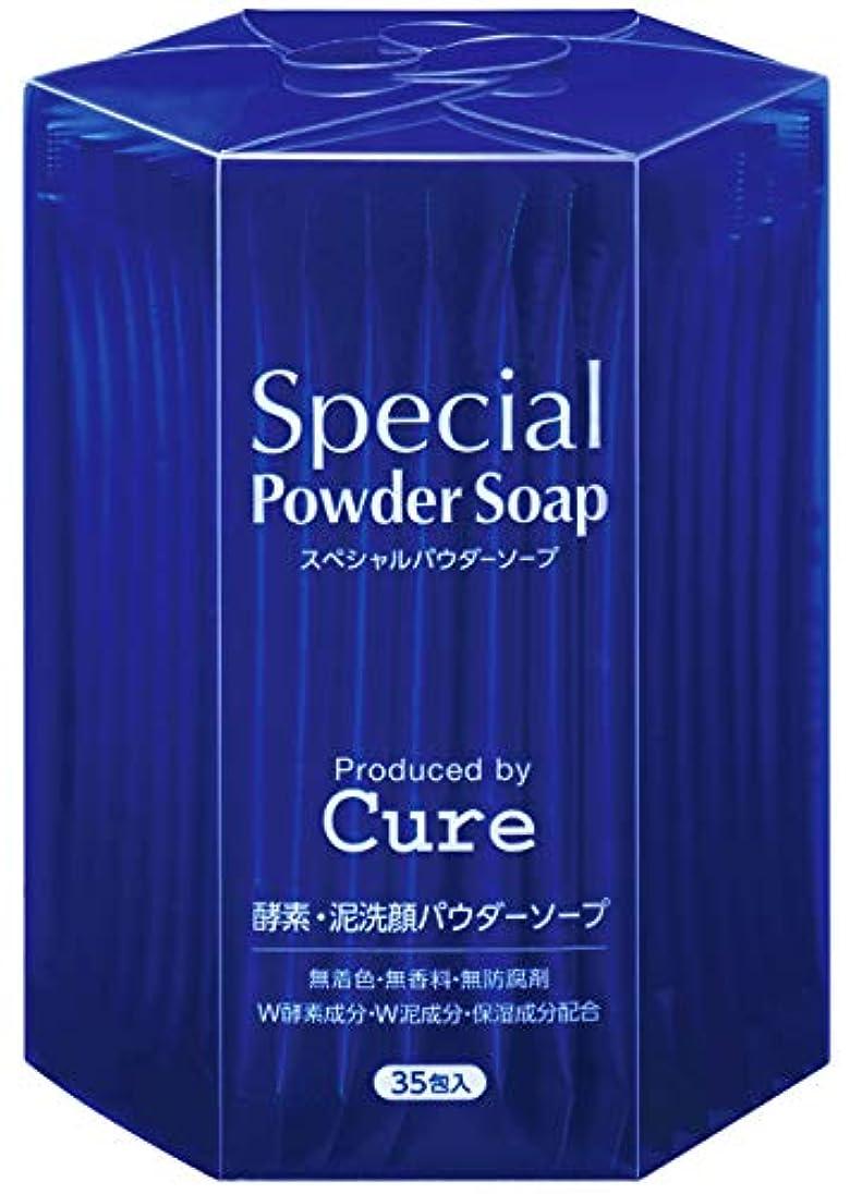裂け目見せます洞窟Cure(キュア) 酵素洗顔 Special Powder Soap Cure スペシャルパウダーソープキュア 0.6g×35包 g×35包