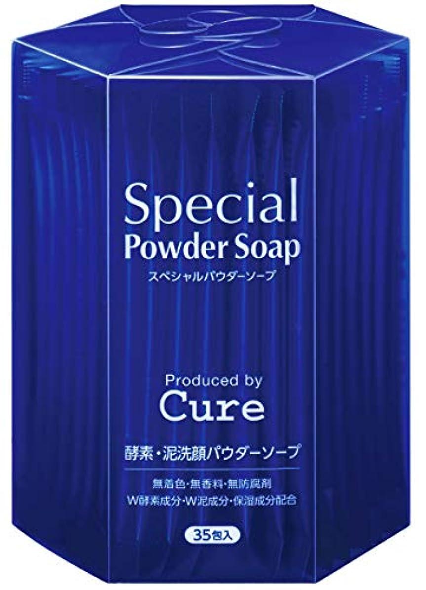 分析的パワーセル立場Cure(キュア) 酵素洗顔 Special Powder Soap Cure スペシャルパウダーソープキュア 0.6g×35包 g×35包