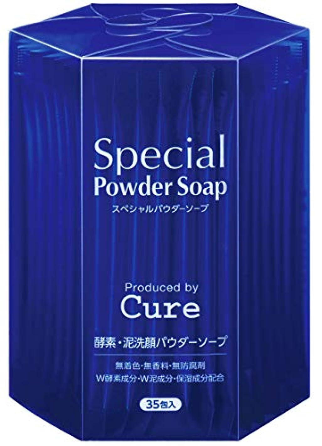 銀行粘性のアラームCure(キュア) 酵素洗顔 Special Powder Soap Cure スペシャルパウダーソープキュア 0.6g×35包 g×35包
