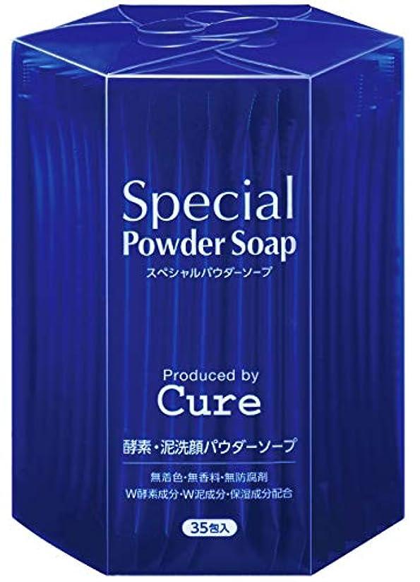 スムーズに満足させるジョットディボンドンCure(キュア) 酵素洗顔 Special Powder Soap Cure スペシャルパウダーソープキュア 0.6g×35包 g×35包