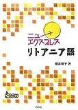 ニューエクスプレス リトアニア語 [単行本] / 櫻井 映子 (著); 白水社 (刊)