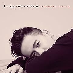 清水翔太「I miss you -refrain-」のCDジャケット