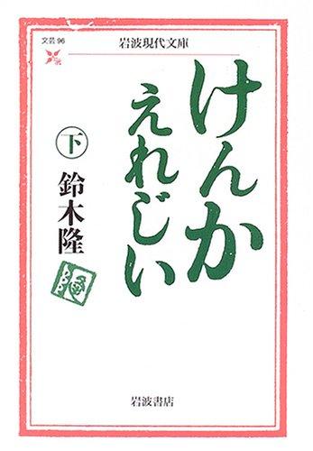 けんかえれじい (下) (岩波現代文庫―文芸)の詳細を見る