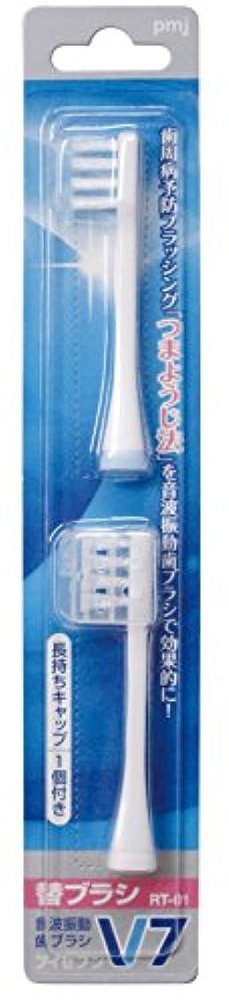 息切れ貢献プールつまようじ法 音波振動歯ブラシ V-7 専用替ブラシ