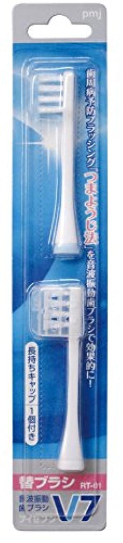頑固な普通の頂点つまようじ法 音波振動歯ブラシ V-7 専用替ブラシ