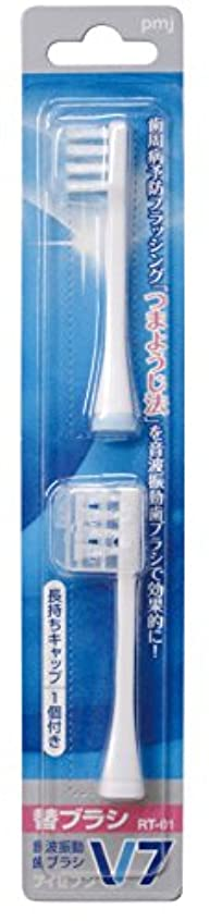 微妙野生上つまようじ法 音波振動歯ブラシ V-7 専用替ブラシ