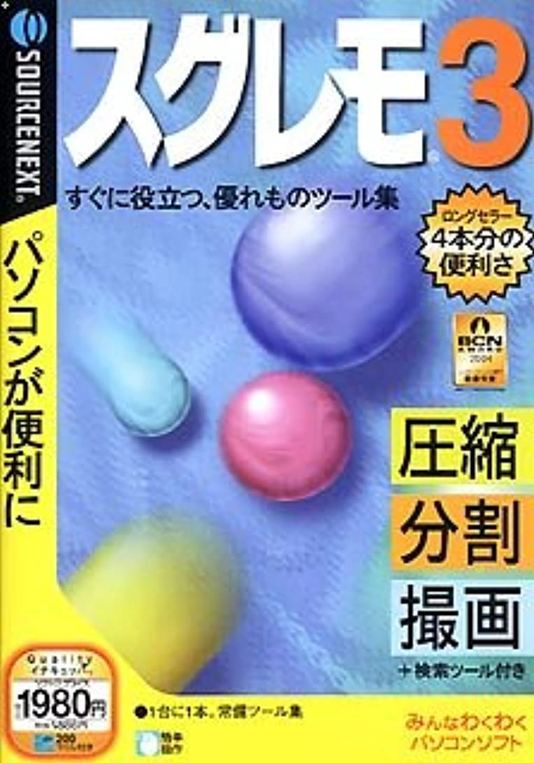 エキサイティングメディア西SOURCENEXT basic スグレモ 3 (税込\1980 スリムパッケージ版)