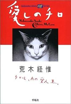 愛しのチロ (平凡社ライブラリーoffシリーズ)