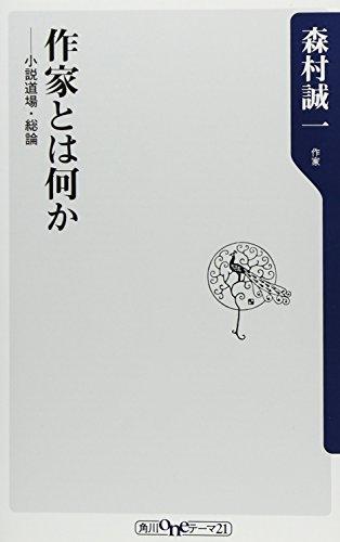 作家とは何か  ――小説道場・総論 (角川oneテーマ21)の詳細を見る