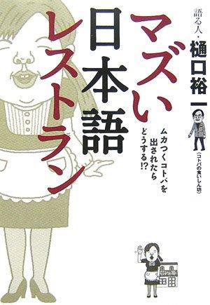 マズい日本語レストランの詳細を見る